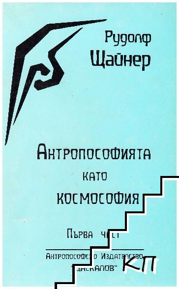 Антропософията като космософия. Част 1-2