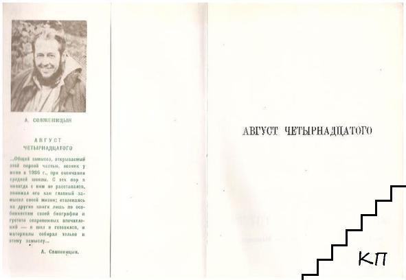 Август четырнадцатого. Вып. 1