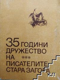 35 години Дружество на писателите - Стара Загора