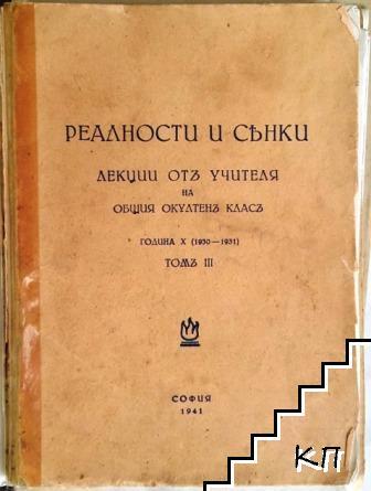 Реалности и сенки. Лекции отъ Учителя на Общия окултенъ класъ. Година X (1930-1931). Томъ 3