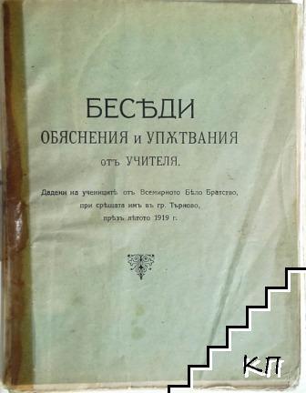 Беседи, обяснения и упътвания отъ Учителя дадени презъ лятото на 1919 г.