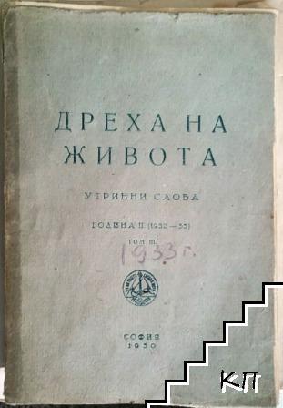 Дреха на живота Утринни слова. Година II (1932-33). Томъ 3
