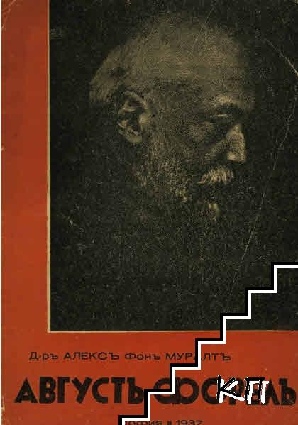 Августъ Форелъ