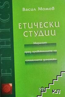 Етически студии