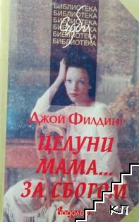 Целуни мама за сбогом