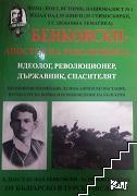 Бенковски - апостол на революцията