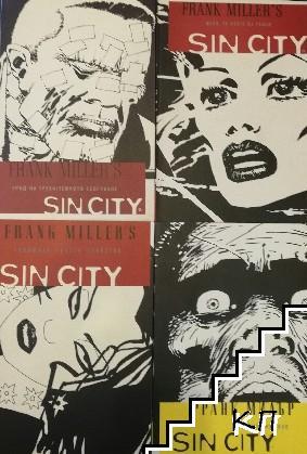 Sin City. Част 1-4