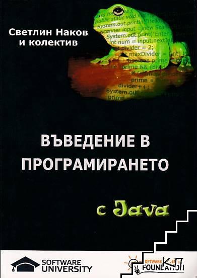 Въведение в програмирането с Java / Въведение в програмирането със C# / Програмиране = ++Алгоритми