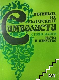 Пътищата на българските символисти