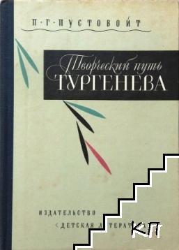 Творческий путь Тургенева