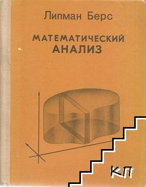 Математический анализ. Том 2
