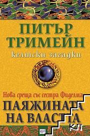 Келтски загадки: Паяжината на властта
