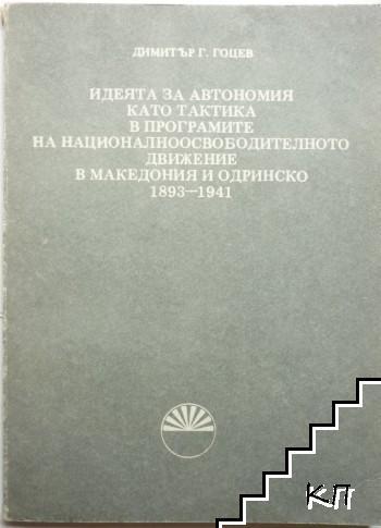 Идеята за автономия като тактика в програмите на националноосвободителното движение в Македония и Одринско 1893-1941