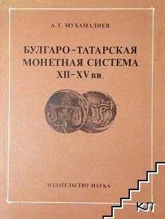 Булгаро-татарская монетная система XII-XV вв.