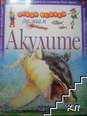 Искам всичко да знам № 6: Акулите