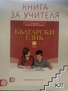 Работни листове по български език за 5. клас