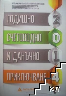 Годишно счетоводно и данъчно приключване 2014