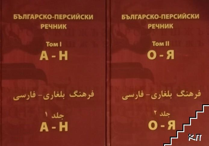 Българско-персийски речник. Том 1-2