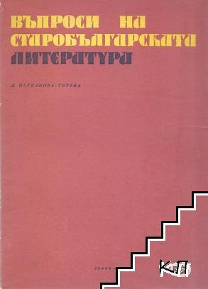 Въпроси на старобългарската литература