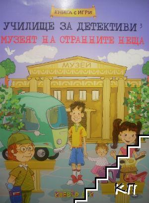 Училище за детективи: Музеят на странните неща