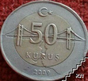 50 куруша / 2009 / Турция