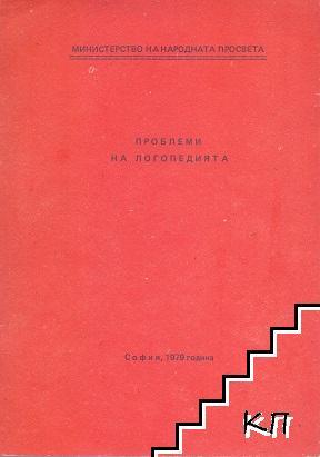 Проблеми на логопедията