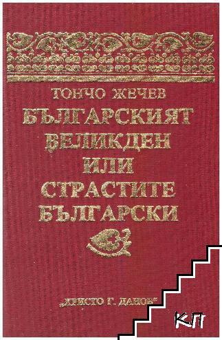 Българският Великден, или страстите български