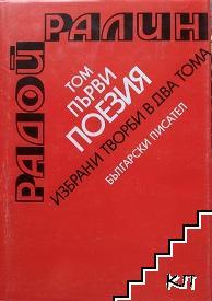 Избрани творби в дма тома. Том 1: Поезия