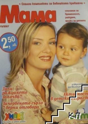 Мама. Бр. 10 / 2007