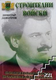 Началници и началник щабове на строителни войски на България