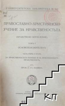Православно-християнско учение за нравственостьта. Томъ 1: Основоположителенъ. Часть 1-2: За нравственостьта изобщо и за християнската нравственость