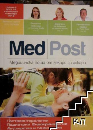 MedPost. Бр. 19 / 2016