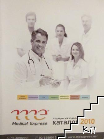 Medical Express. Медицински изделия каталог 2010