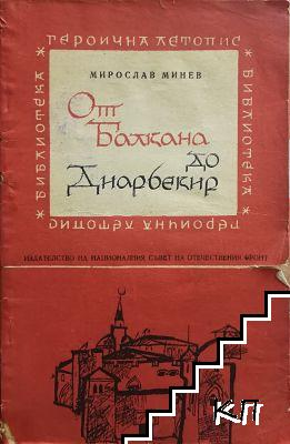 От Балкана до Диарбекир