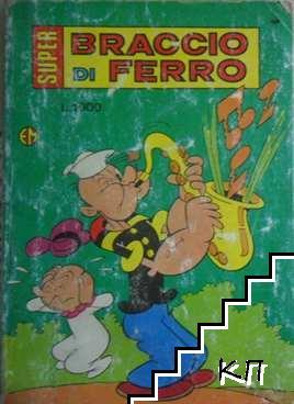 Super Braccio Di Ferro. N. 125