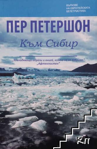 Към Сибир