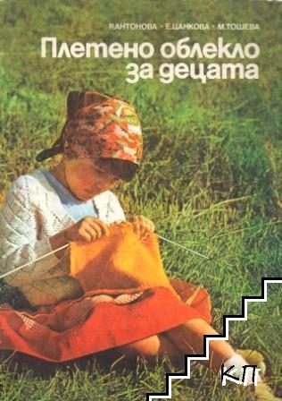 Плетено облекло за децата