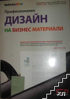 Професионален дизайн на бизнес материали