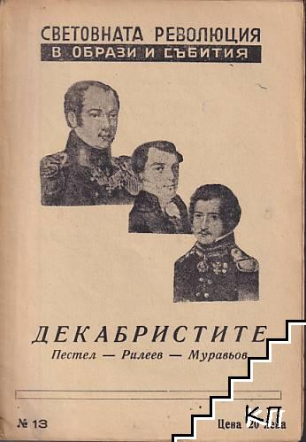 Декабристите: Пестел - Рилеев - Муравьов