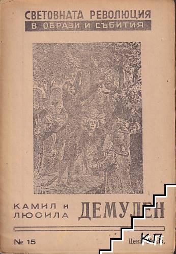 Камил и Люсила Демулен