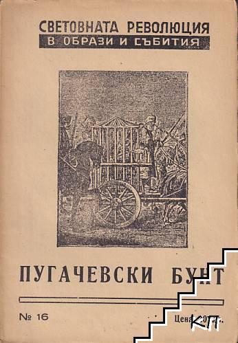 Пугачевски бунт