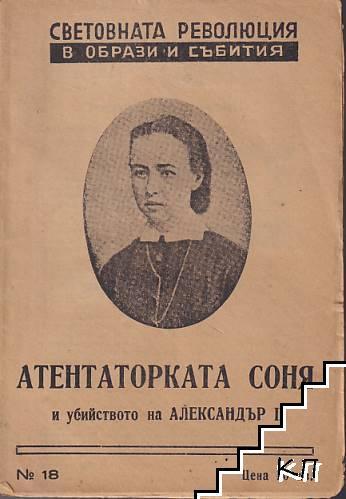 Атентаторката Соня и убийството на Александър II