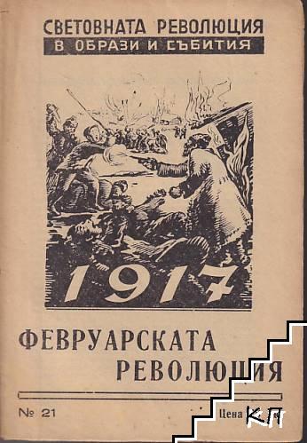 Февруарската революция
