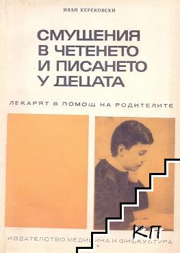 Смущения в четенето и писането у децата