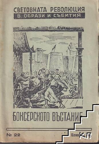 Боксерското въстание
