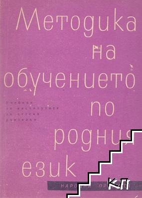 Методика на обучението по родния език