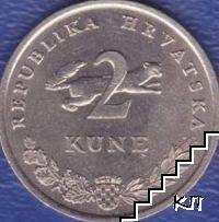 2 куни / 1993 / Хърватия