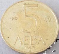 5 лева / 1992 / България