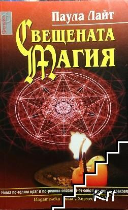 Свещената магия