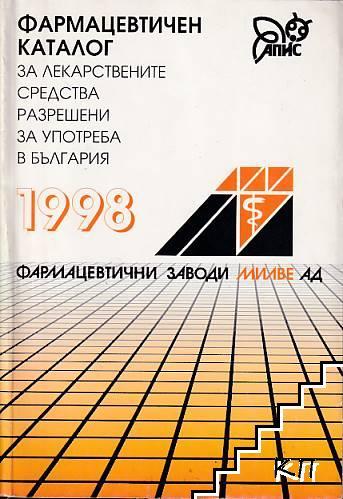 Фармацевтичен каталог за лекарствените средства разрешени за употреба в България '98. Част 1-3
